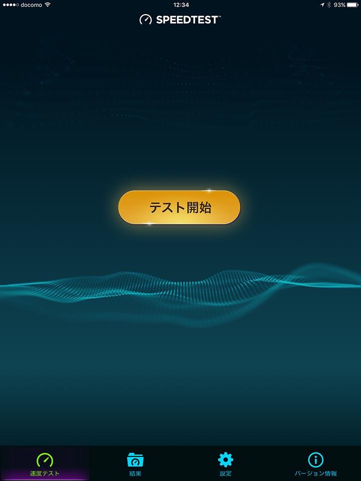 スピードテスト_SPEEDTEST_イオンモール幕張