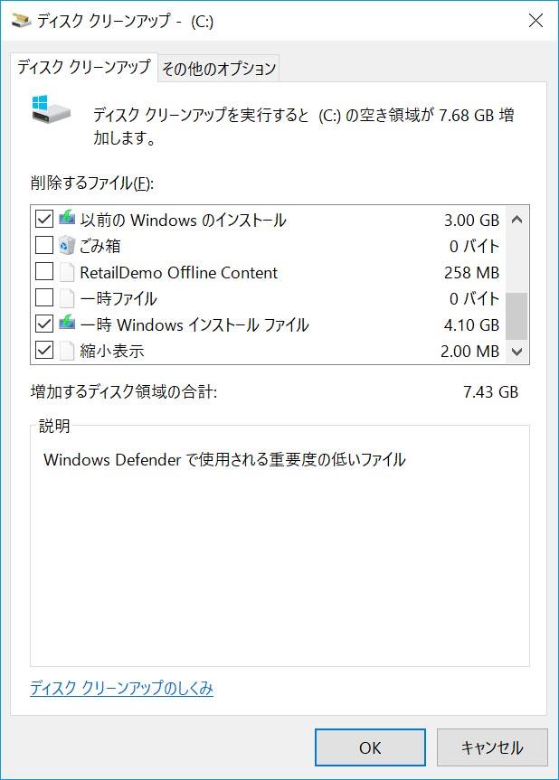 ディスククリーンアップ_Windows 10 Anniversary Update