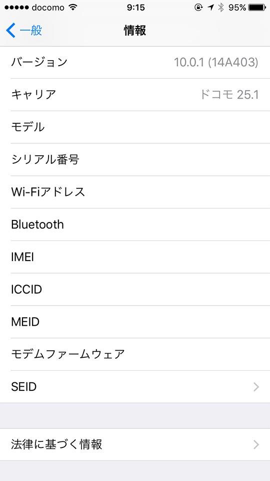 一般設定_iOS 10アップデートiPhone 6s