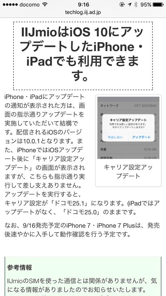 IIJmioてくろぐ_iOS 10アップデートiPhone 6s