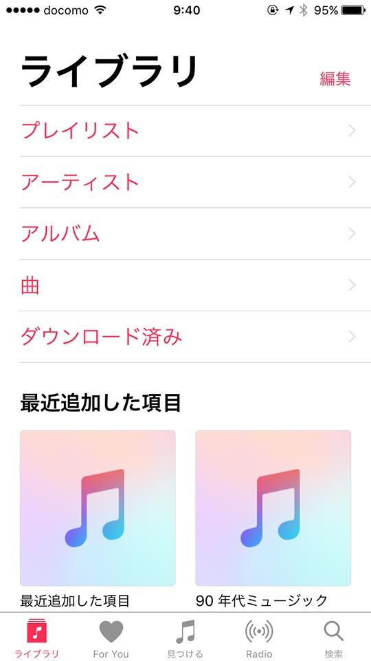 ミュージックアプリ_iOS 10アップデートiPhone 6s