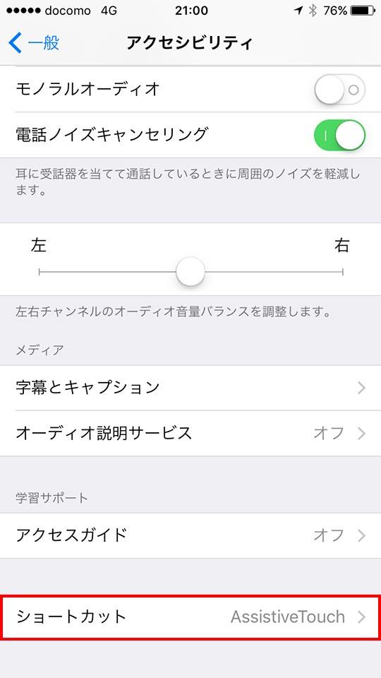 iOS_AssistiveTouch設定