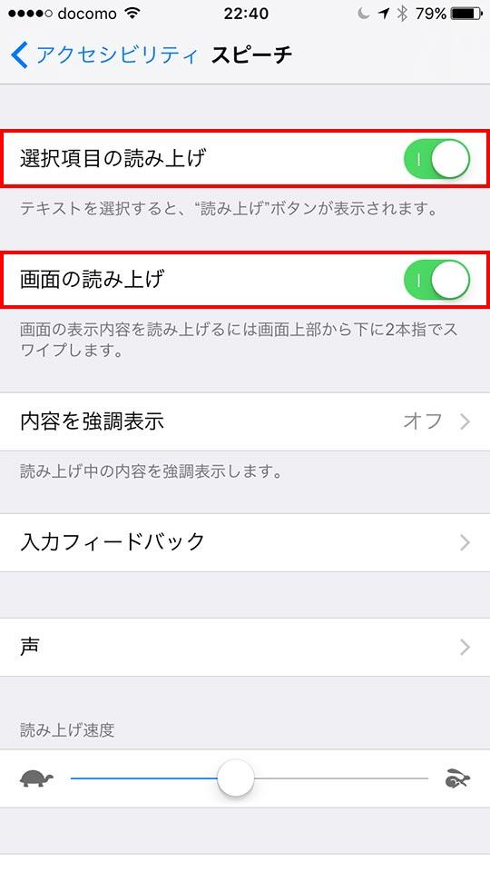 選択項目の読み上げと画面の読み上げとiPhoneに表示している文章をSiri読ませたい