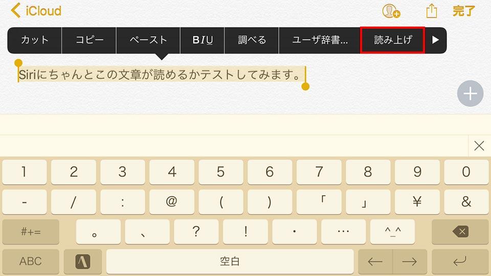 メモアプリの文章をSiriを読ませたい