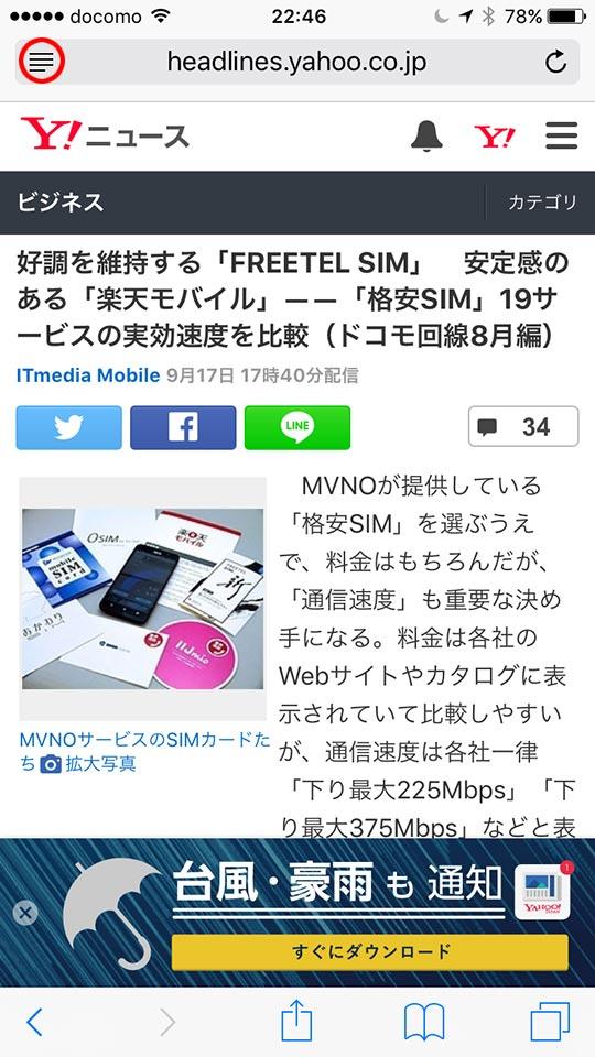 Safari_iPhoneに表示している文章をSiri読ませたい