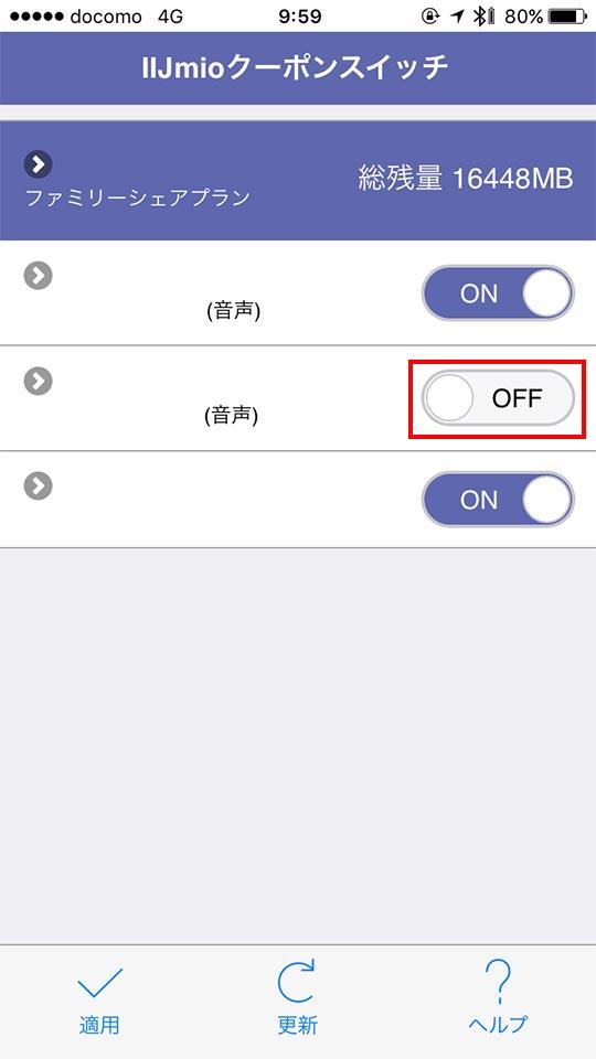 みおぽんアプリproduced by IIJmio