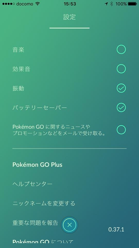 Pokemon Go!の設定