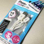 Seriaで買った100円のLightningケーブルを複数購入し、iPhoneのバッテリーの減りをカバーしている件