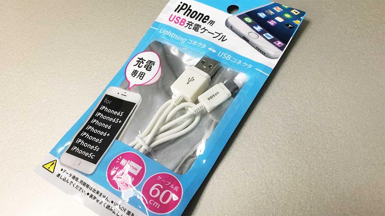 100円iPhone用USB充電ケーブル