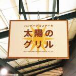 栃木県は佐野市にある、セブン&アイ系列「太陽のグリル」に行ってきました…
