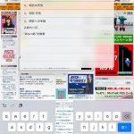 iPad mini 4の日本語ローマ字入力がおかしくなったので、必死になって解決方法を探しました