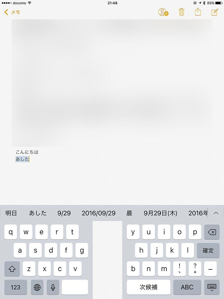iOS10_メモアプリ_強制再起動で正常に入力できるようになった