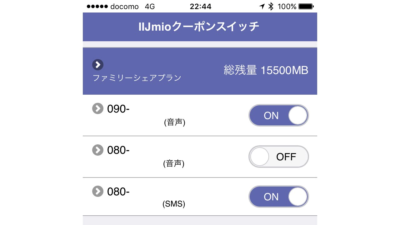 IIJMIOクーポンスイッチアプリ