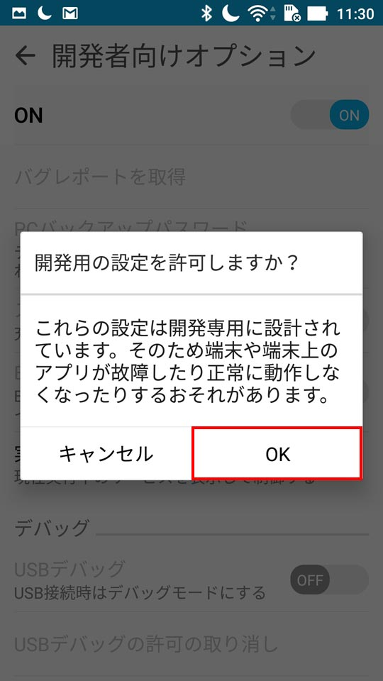 Android 6.0 開発者向けオプション 設定を許可