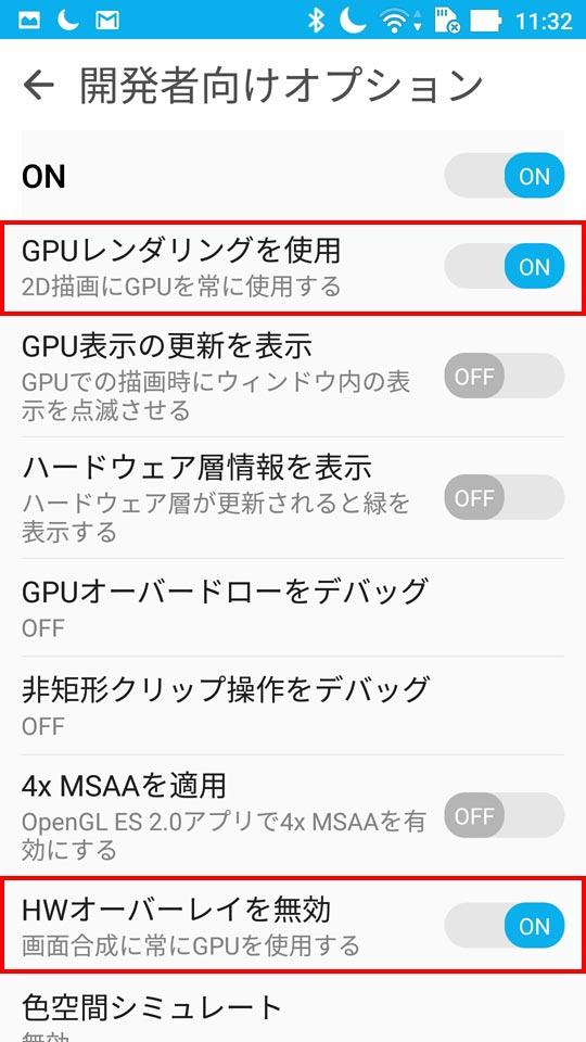 Android 6.0 開発者向けオプション GPUレンダリングを使用_HWレンダリングオフ