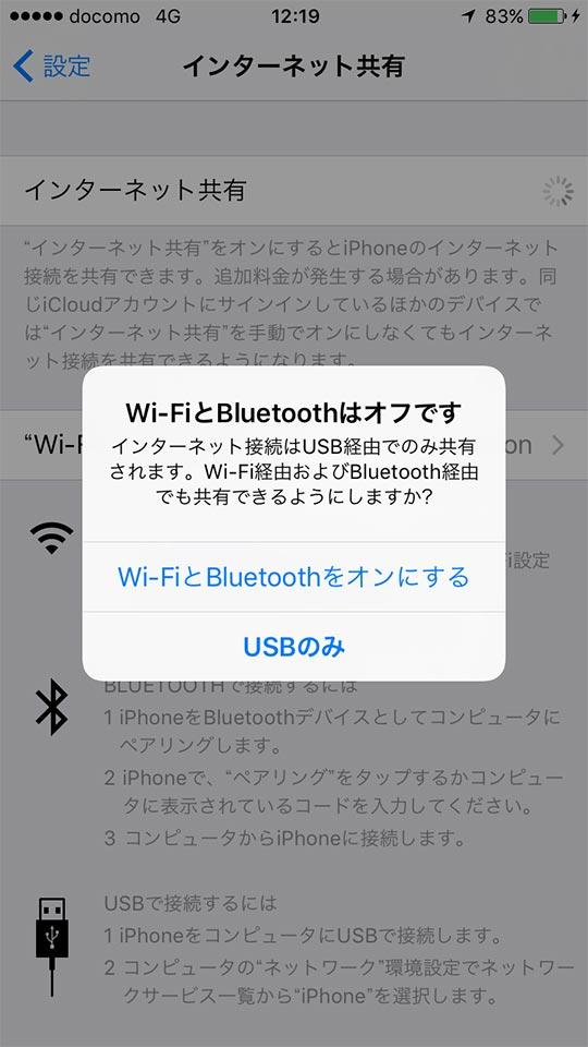 iPhone_設定_一般_インターネット共有_Wi-Fi_Bluetooth