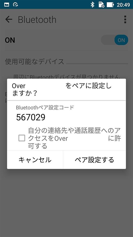 ペアリング_Android_Asus_Zenfone_Selfie(zd551kl)