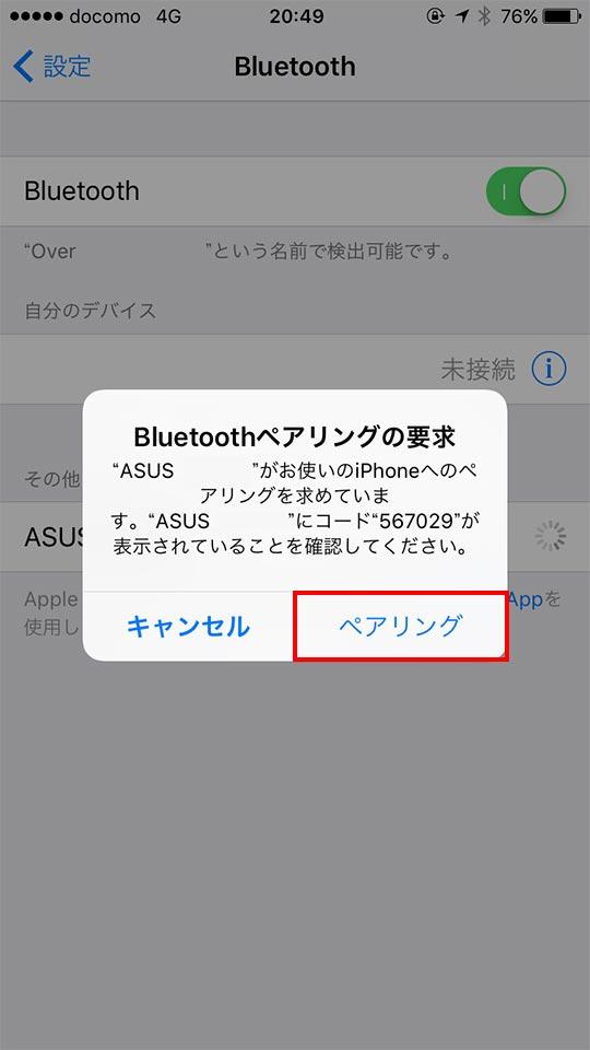 ペアリング_iPhone_Bluetoothテザリング