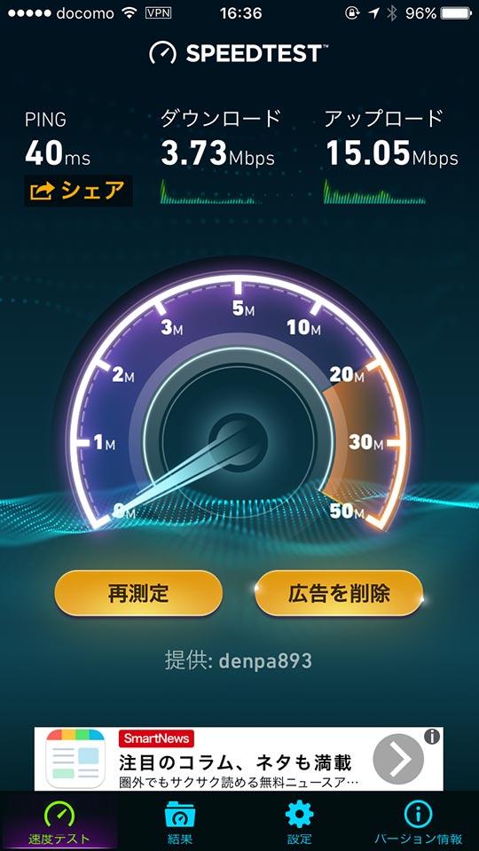 Speedtest_Yodobashi Free Wi-Fi 錦糸町店