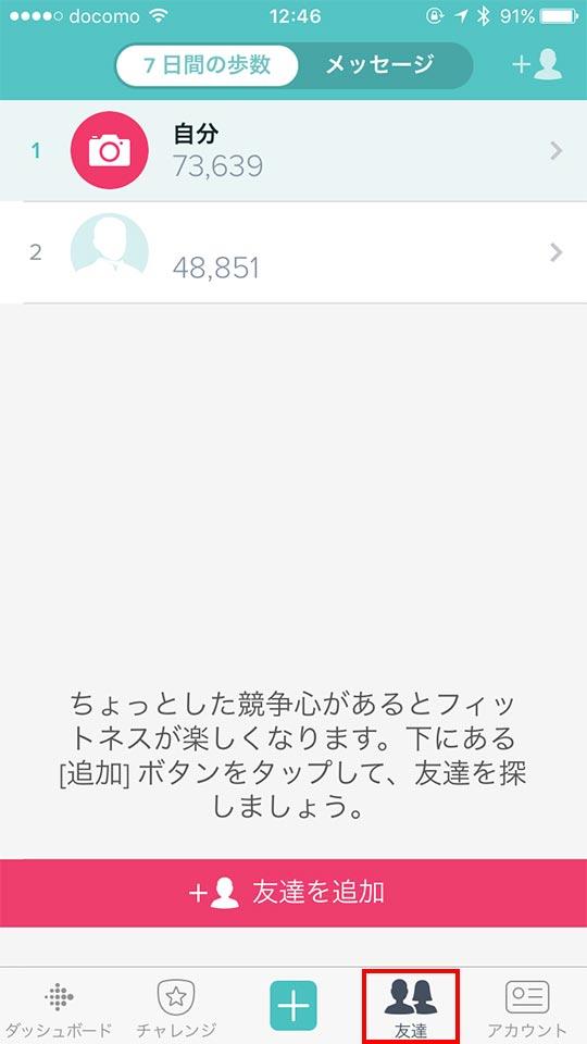 FitBitアプリ_友達