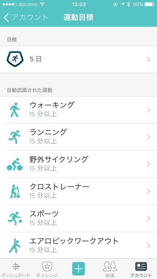 FitBitアプリ_運動目標