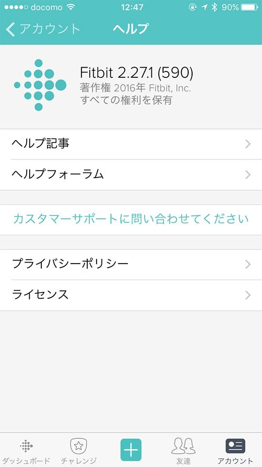 FitBitアプリ_ヘルプ