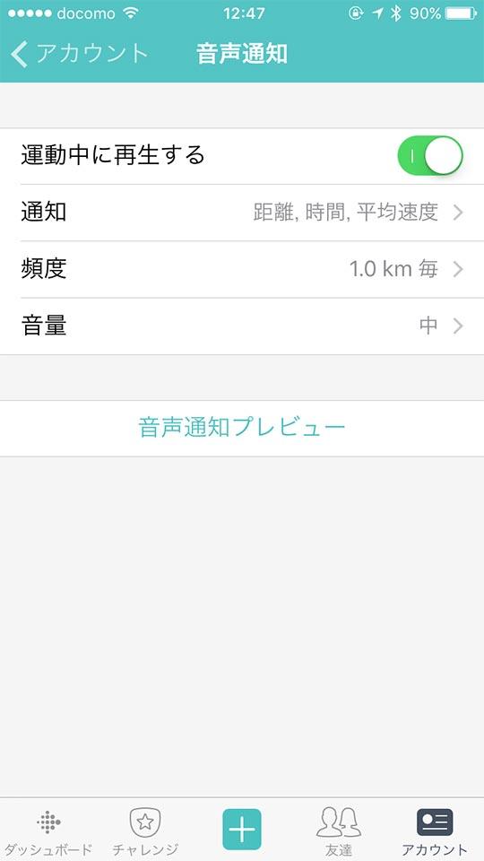 FitBitアプリ_音声通知