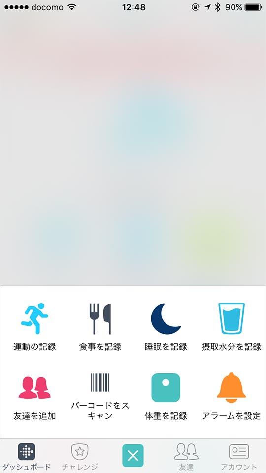FitBitアプリ_ダッシュボード詳細設定