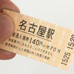 JR普通乗車券と入場券の購入期限について