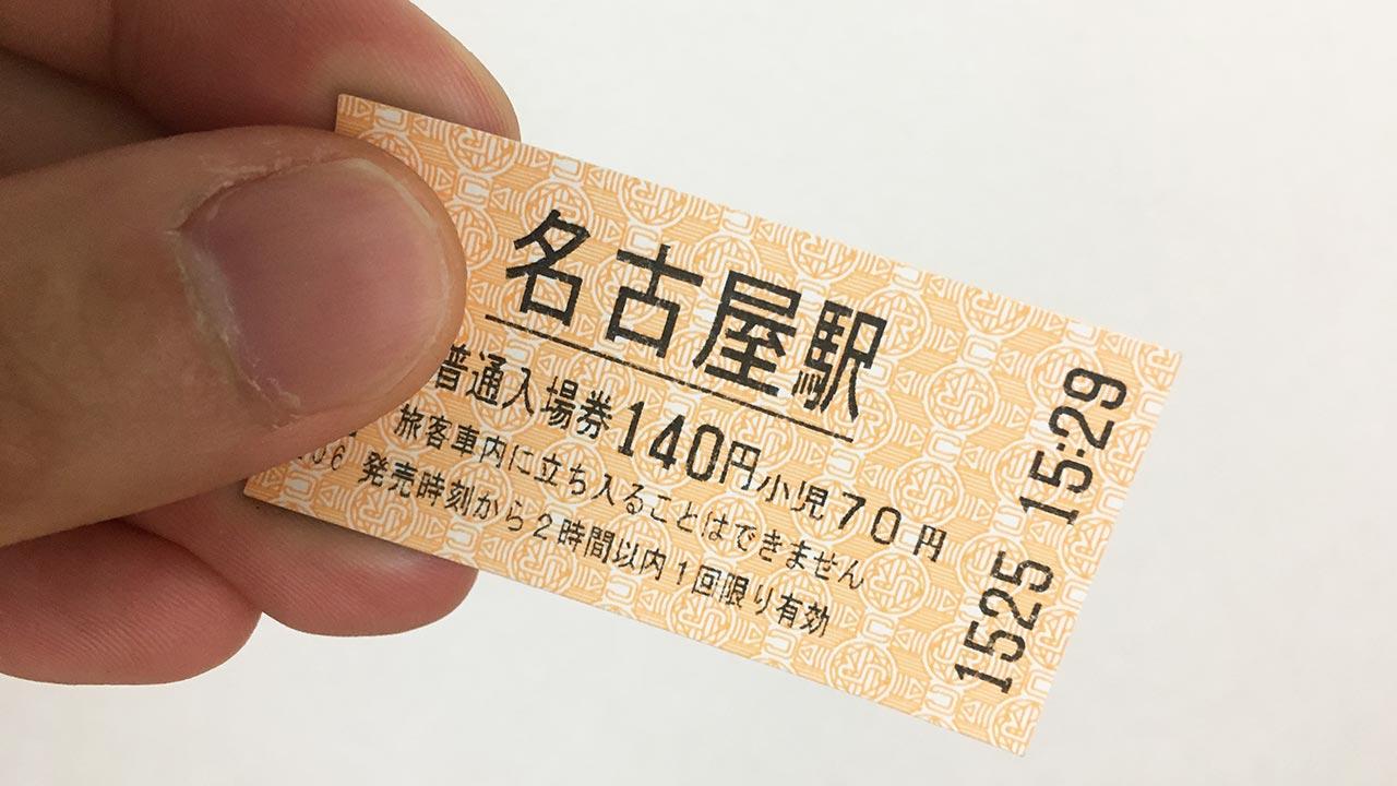JR東海_入場券_名古屋駅_140円
