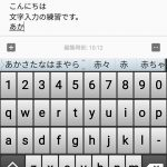 Androidのオンスクリーンキーボードを快適に使うため設定しました(ATOK, Asus ZenFone Selfie編)