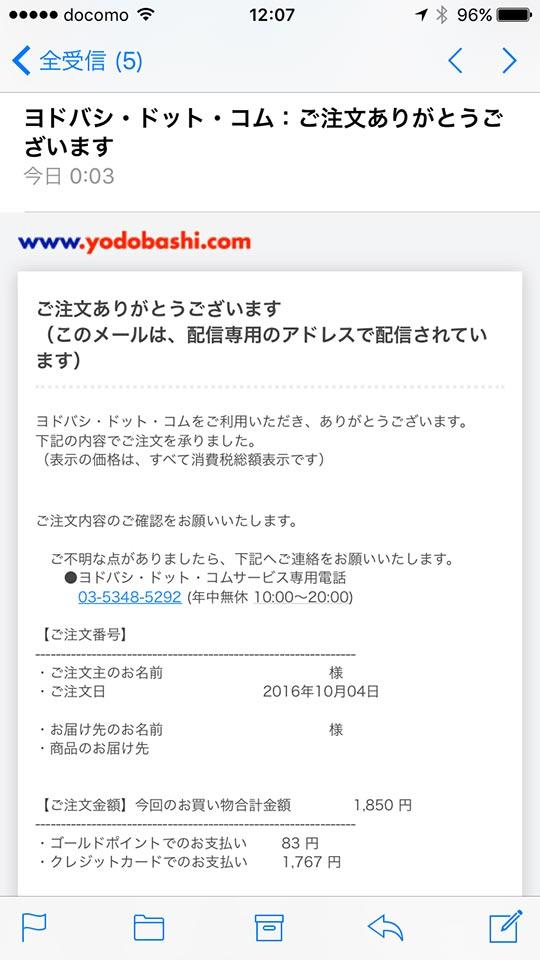 メールご注文_ヨドバシエクストリームサービス便_yodobashi_extreme_service