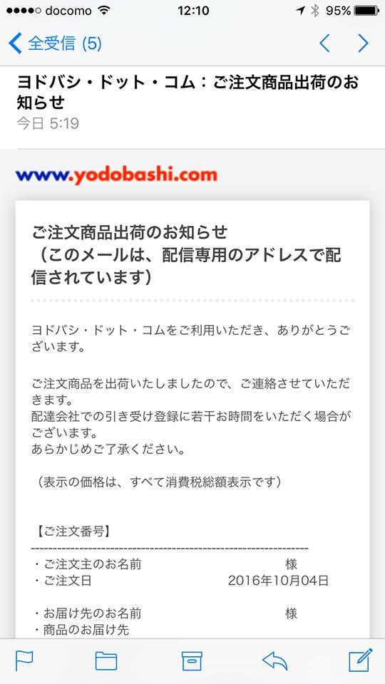 メールご注文商品出荷のお知らせ_ヨドバシエクストリームサービス便_yodobashi_extreme_service
