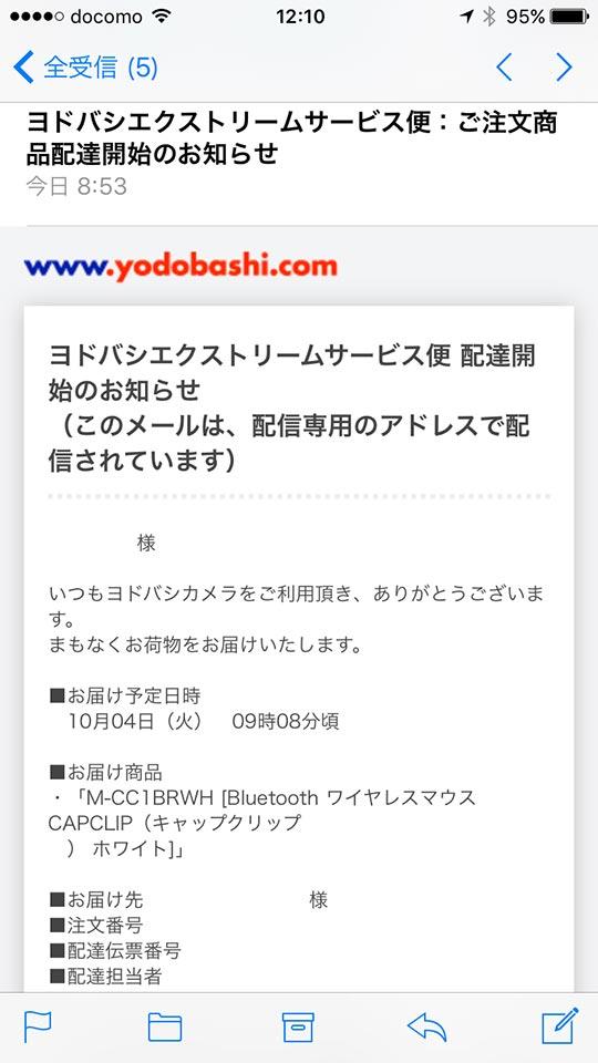 メール配達開始のお知らせ_ヨドバシエクストリームサービス便_yodobashi_extreme_service