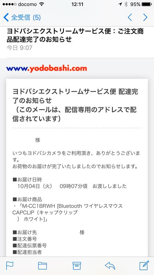 メール配達完了のお知らせ_ヨドバシエクストリームサービス便_yodobashi_extreme_service
