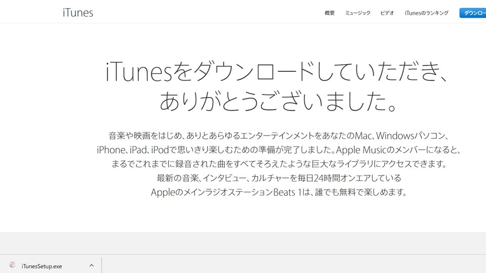 Apple_iTunesダウンロード