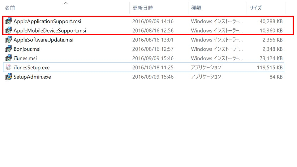 AppleApplicationSupport.msi AppleMobileDeviceSupport.msi