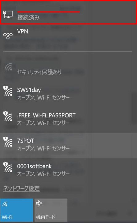 iPhone_Windows_USBテザリング接続完了
