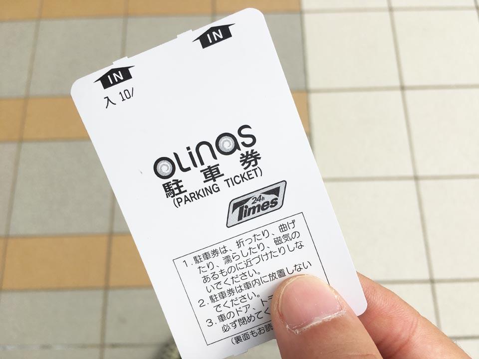 olinas錦糸町駐車券_TImes
