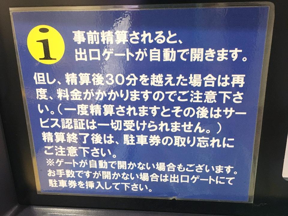 オリナスolinas錦糸町_事前精算案内