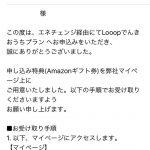 メールチェックしていたら「【エネチェンジ】お申し込み特典◆Amazonギフト券プレゼントのお知らせ」が届いた件
