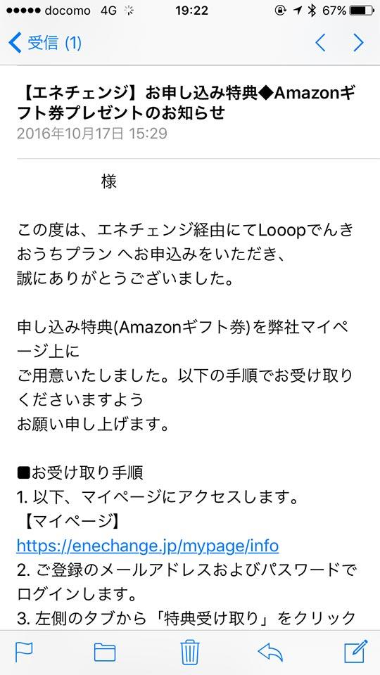 エネチェンジメール受信Amazonギフト券プレゼント