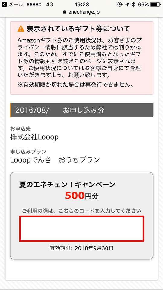エネチェンジログイン特典受け取り画面500円分