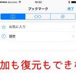 iPhoneで突然「ブックマークの追加、同期が出来なくなってしまった」件
