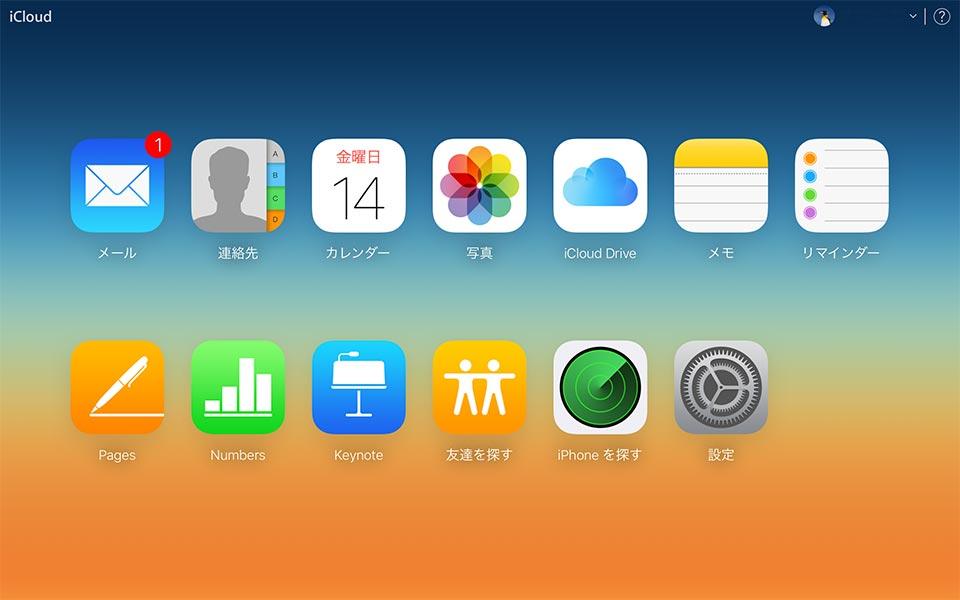 ブラウザ_www.icloud.com_ログイン画面