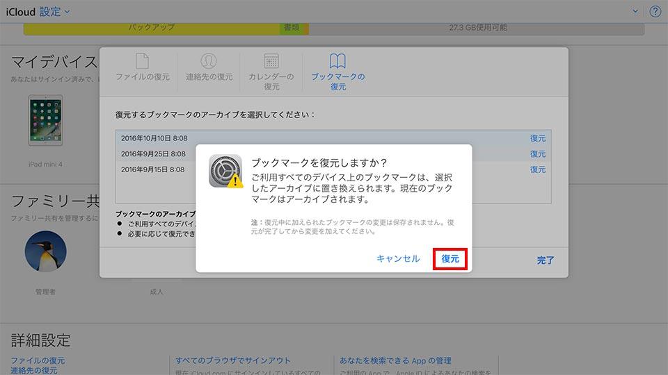 ブラウザ_www.icloud.com_ログイン画面ブックマーク復元画面
