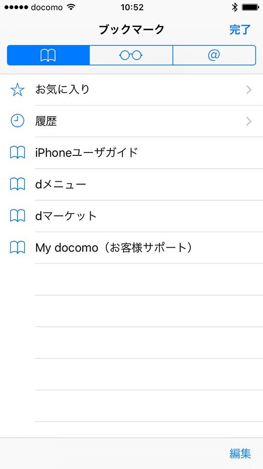 iOS_iPhone_ブックマーク画面