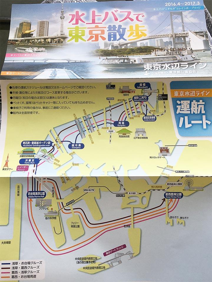 東京水辺ライン運行ルート