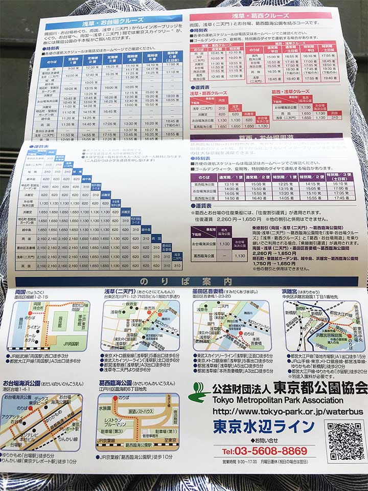 東京水辺ライン料金表