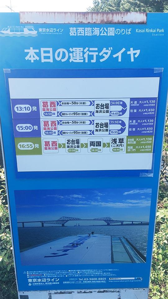 東京水辺ライン時刻表